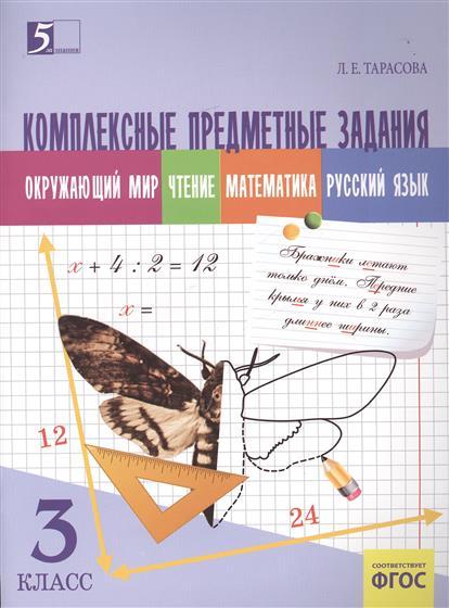 Комплексные предметные задания. 3 класс. Окружающий мир. Чтение. Математика. Русский язык