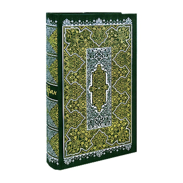 Саблукова Г. (пер.) Коран