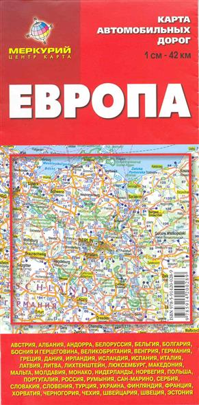 Карта а/д Европа