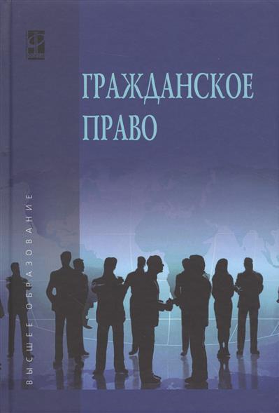 Карпычев М., Хужина А. (ред.) Гражданское право. В двух томах. Том 1