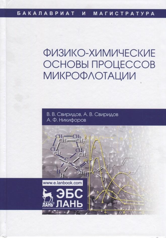 Свиридов В., Свиридов А., Никифоров А. Физико-химические основы процессов микрофлотации цена 2017