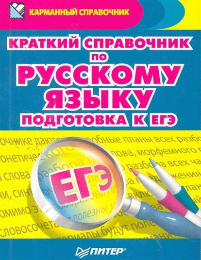 Краткий справочник по русскому языку Подг. к ЕГЭ