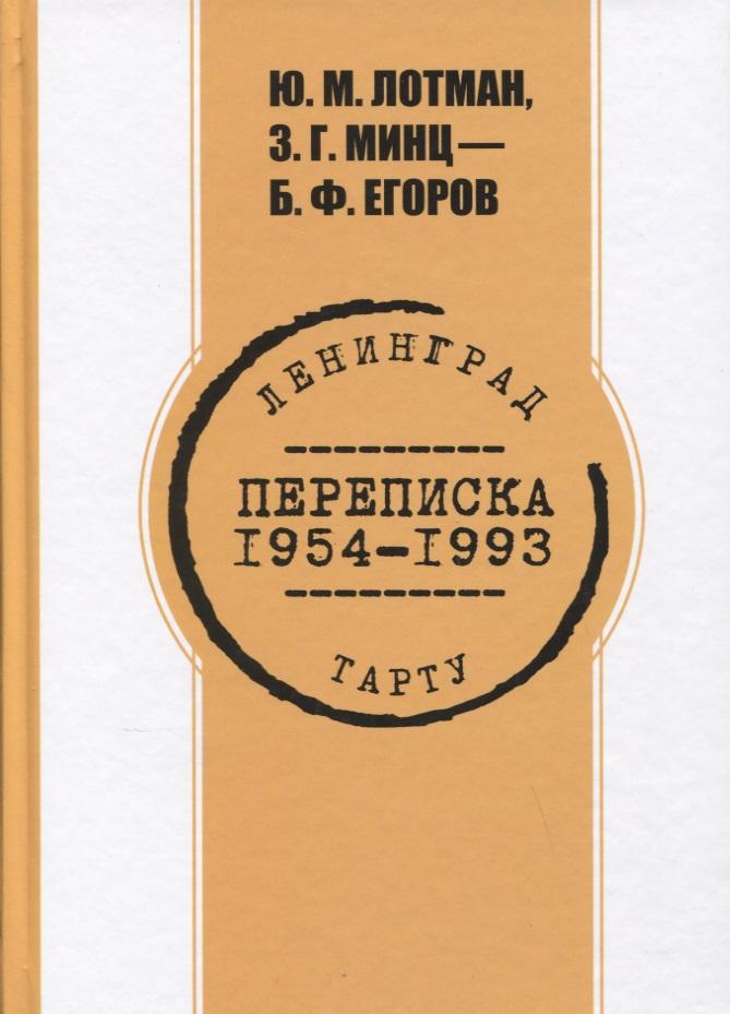 Лотман Ю., МинцЗ., Егоров Б. Переписка. 1954-1993 гг. Ю.М. Лотман, З.Г. Минц - Б.Ф. Егоров