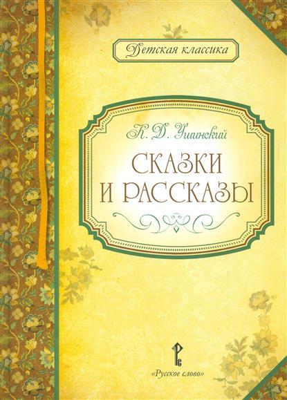 Ушинский К. Сказки и рассказы ушинский к д  русские сказки