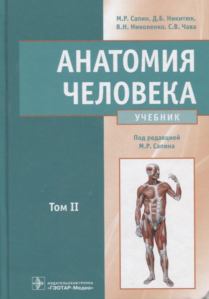 Сапин М., Никитюк Д., Николенко В., Чава С. Анатомия человека. Учебник в 2 томах. Том 2 з г брыксина м р сапин с в чава анатомия человека учебник