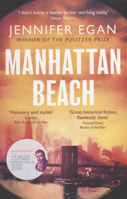 Egan J. Manhattan Beach стоимость