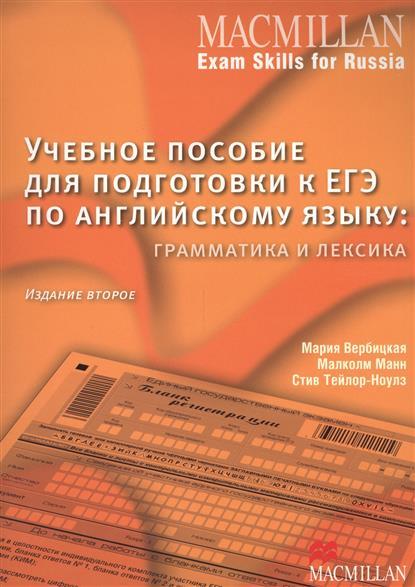 Macmillan Exam Skills for Russia. Учебное пособие для подготовки к ЕГЭ по английскому языку: грамматика и лексика (с интернет-ресурсом)