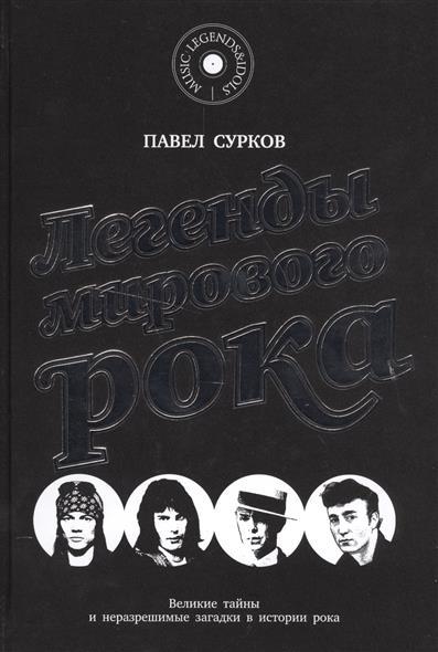 Сурков П. Легенды мирового рока павел сурков травелог