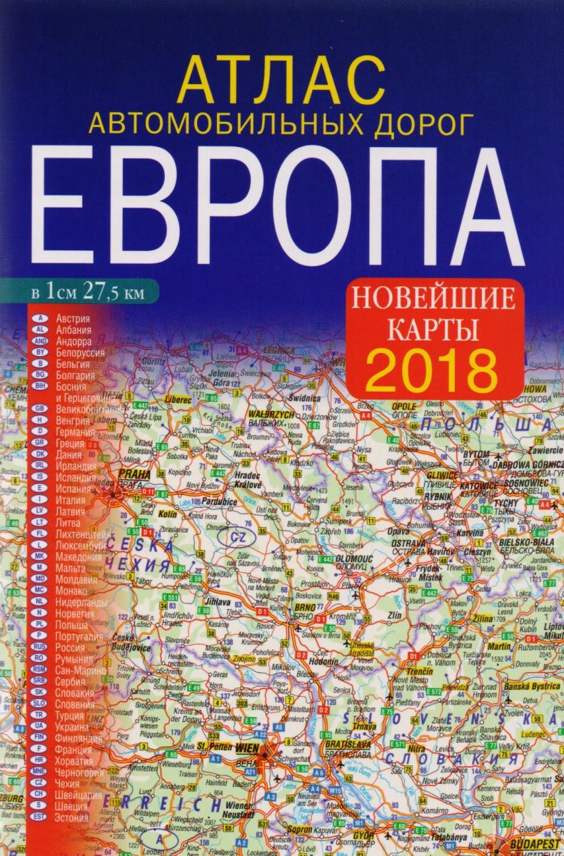 Атлас автомобильных дорог. Европа. Новейшие карты 2018