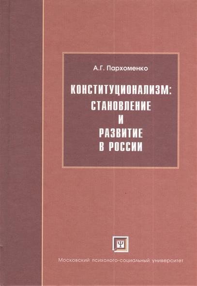 Пархоменко А. Конституционализм: становление и развитие в России а в пархоменко дар