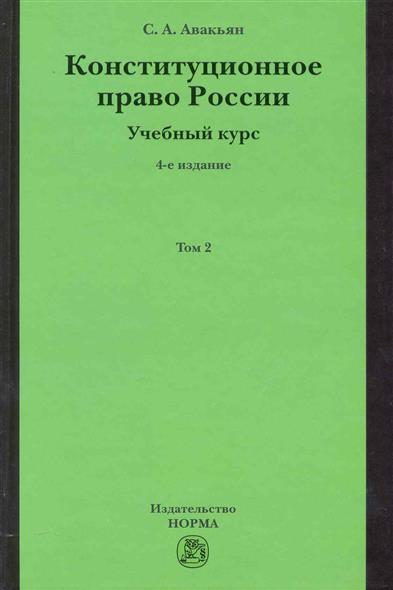 Авакьян С. Конституционное право России Учебный курс Т.2/2тт