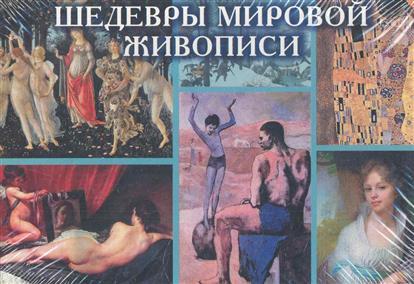 Шедевры мировой живописи комплект открыток