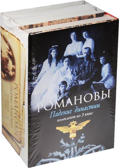 Романовы: Падение династии (комплект из 3-х книг в упаковке)