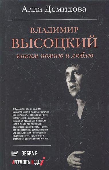 Владимир Высоцкий. Каким помню и люблю
