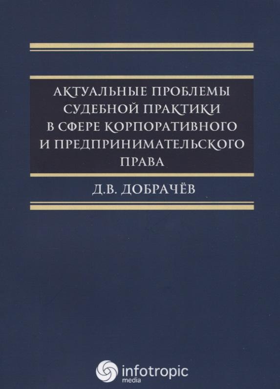 Добрачев Д. Актуальные проблемы судебной практики в сфере корпоративного и предпринимательского права