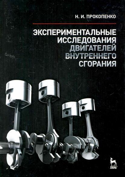Прокопенко Н. Экспериментальные исследования двигателей внутр. сгорания элементы исследования операций