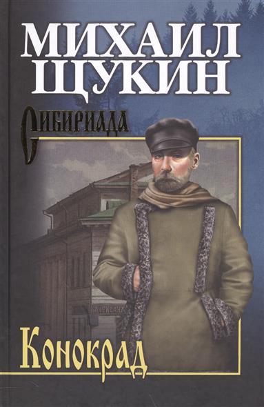 Щукин М. Конокрад щукин м грань
