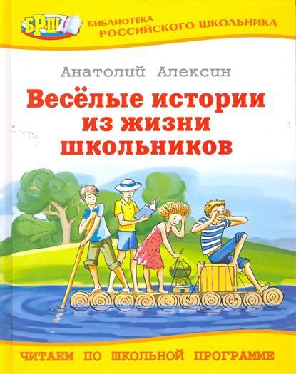 Веселые истории из жизни школьников