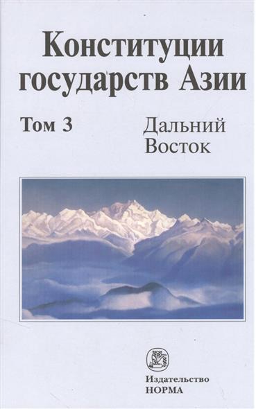 Конституции государств Азии. В трех томах. Том 3. Дальний Восток