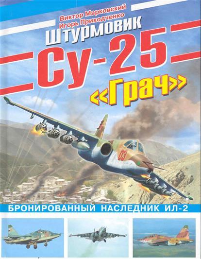 Штурмовик Су-25 Грач Бронированный наследник Ил-2