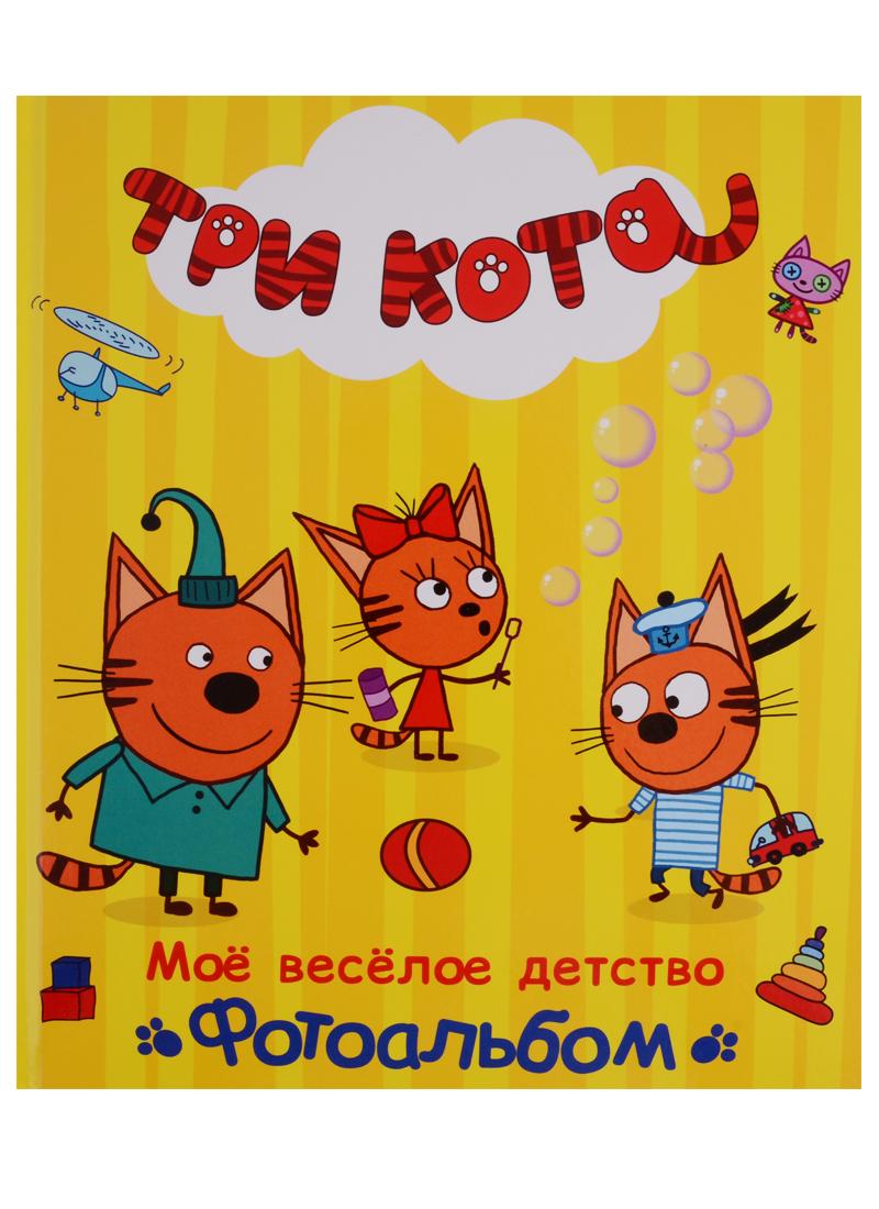 Фото Три кота. Мое веселое детство. Фотоальбом детство лидера