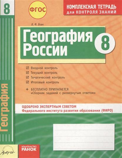 География России. 8 класс. Комплексная тетрадь для контроля знаний