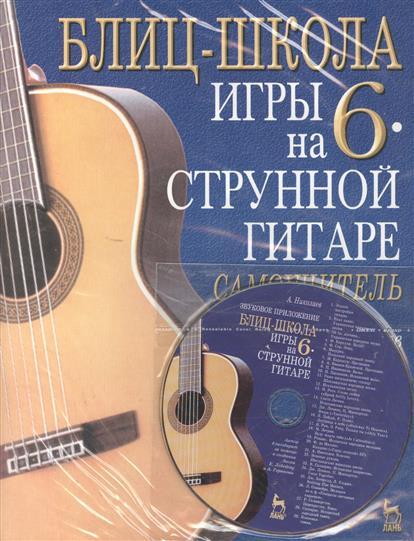 Николаев А. Блиц-школа игры на шестиструнной гитаре. Самоучитель (+CD). 3-е издание самоучитель игры на шестиструнной гитаре cd с видеокурсом