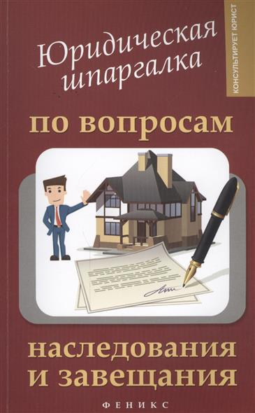 Гаврилов В. Юридическая шпаргалка по вопросам наследования и завещания