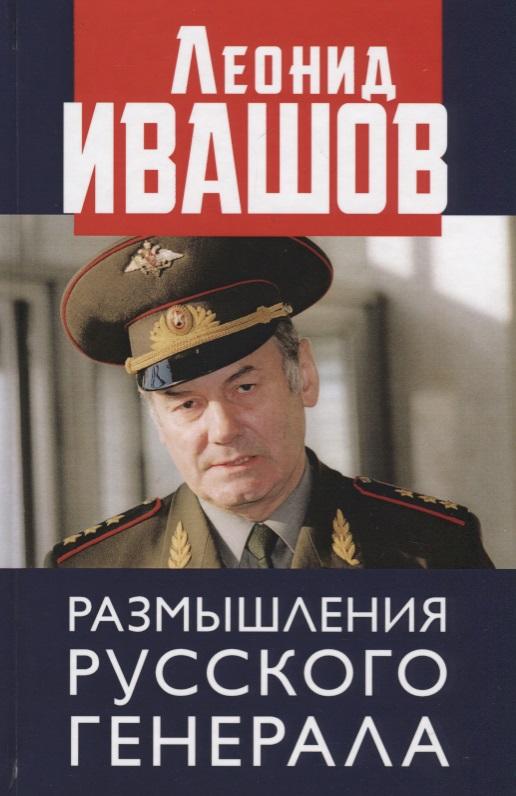 Ивашов Л. Размышления русского генерала. К 75-летию Л.Г. Ивашова