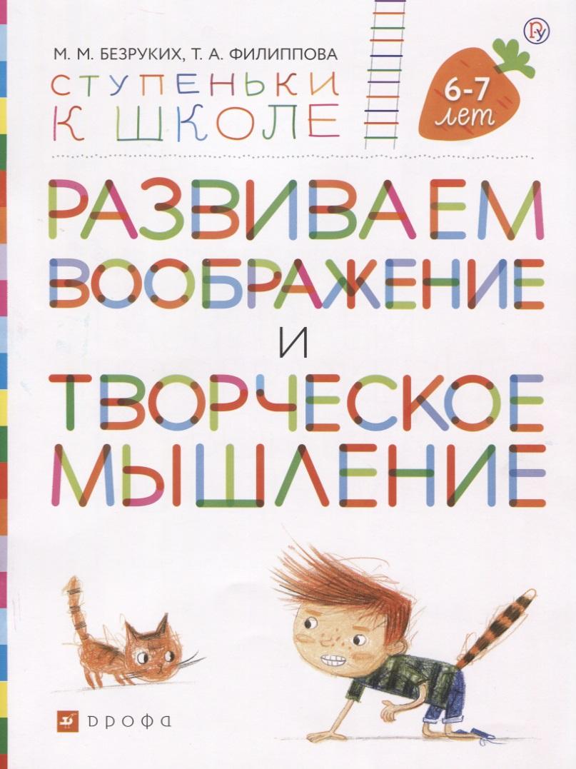 Безруких М., Филиппова Т. Развиваем воображение и творческое мышление. Пособие для детей. 6-7 лет цены онлайн