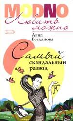 Богданова А. Самый скандальный развод богданова а самый скандальный развод