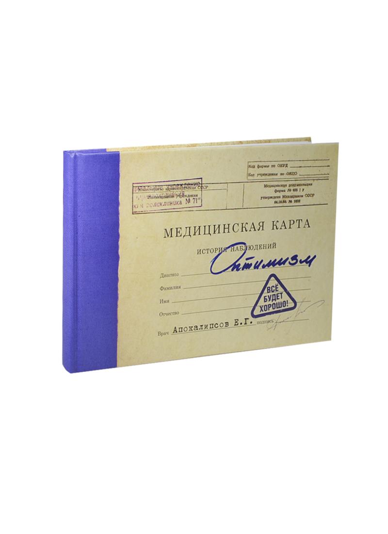Записная книжка Медицинская карта Оптимизм (MK-11) (Листопадова)