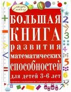 Большая книга развития математ. способностей для дет. 3-6 л