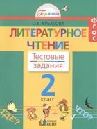 Литературное чтение. 2 класс. Тестовые задания