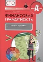 Финансовая грамотность. Учебная программа. СПО