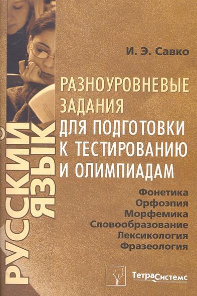 Русский язык Фонетика орфоэпия морфемика словообразование...