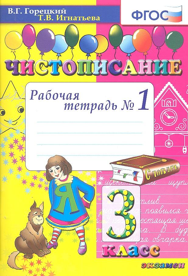Горецкий В., Игнатьева Т. Чистописание 3 кл Р/т 1