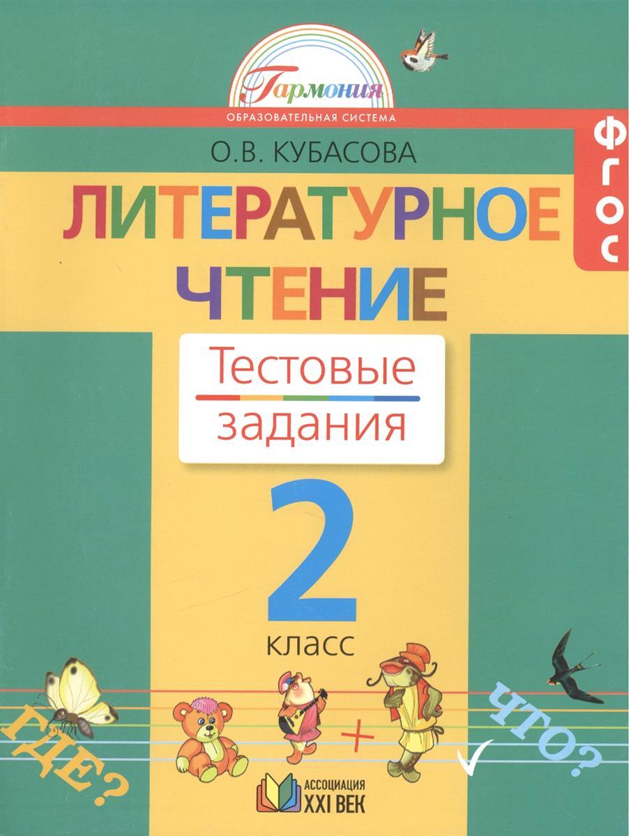 цена Кубасова О. Литературное чтение. 2 класс. Тестовые задания ISBN: 9785418005359