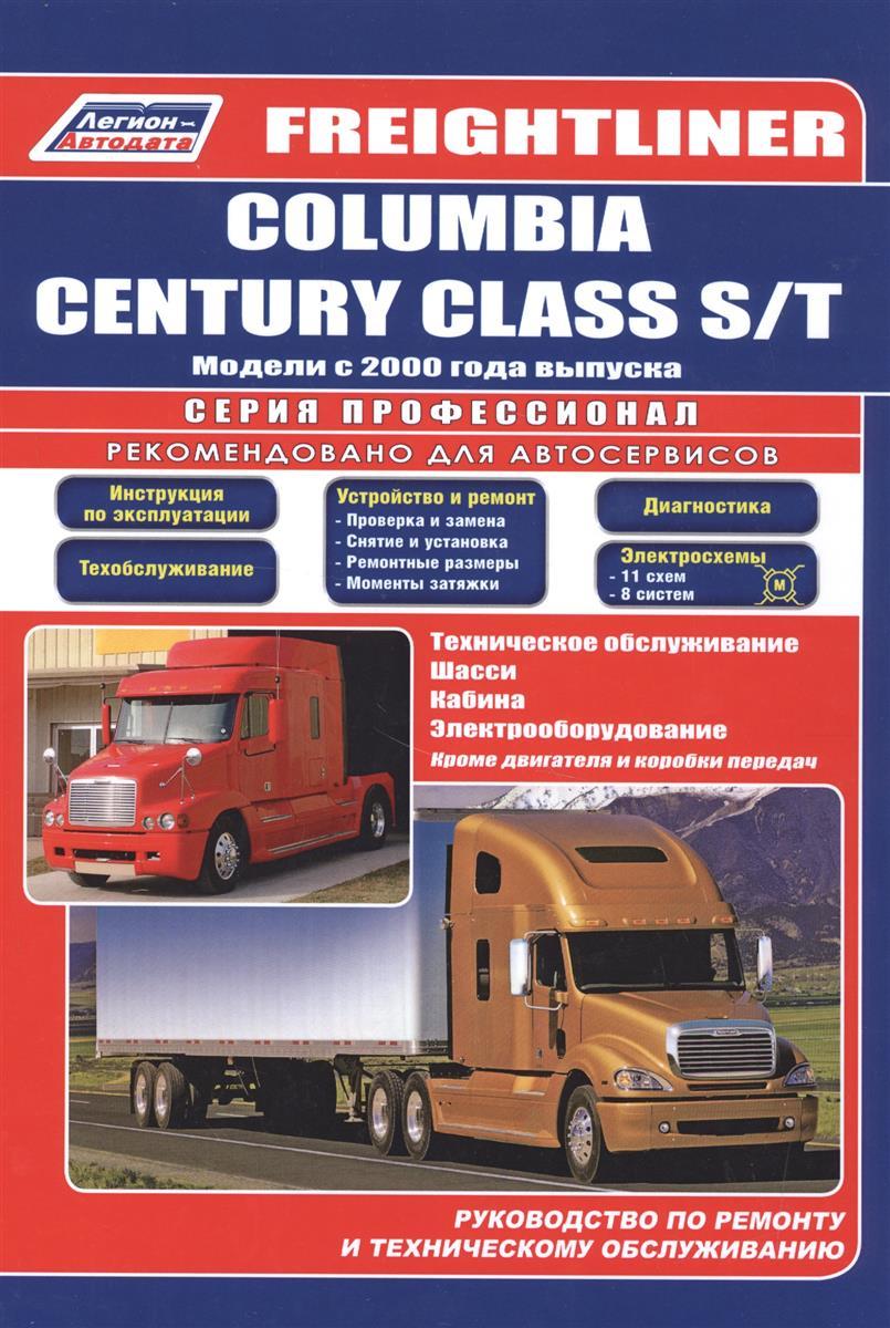 Freightliner. Columbia century class s/t. Модели с 2000 года выпуска. Руководство по ремонту и техническому обслуживанию