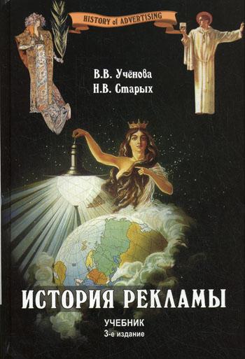 Ученова В. История рекламы