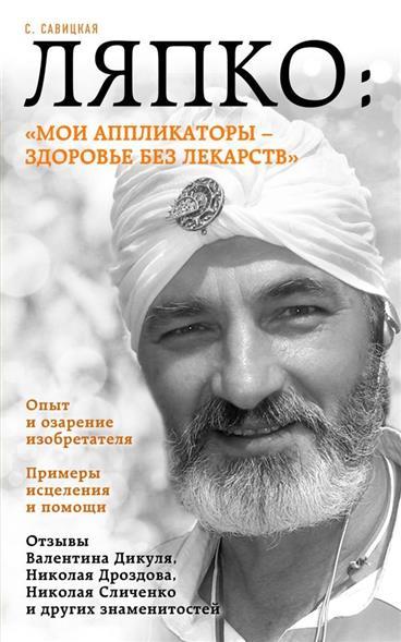 Савицкая С. Ляпко: Мои аппликаторы - здоровье без лекарств шапка голубая hugo boss ут 00007215