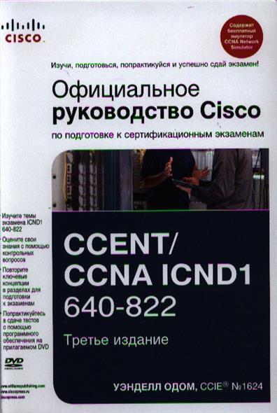 Официальное руководство Cisco по подготовке к сертификационным экзаменам CCENT/CCNA ICND1 640-822. Третье издание