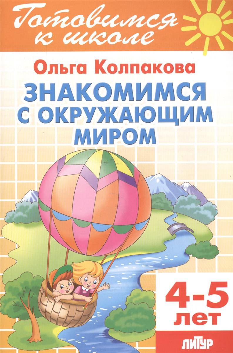 Колпакова О. Знакомимся с окружающим миром 4-5 лет