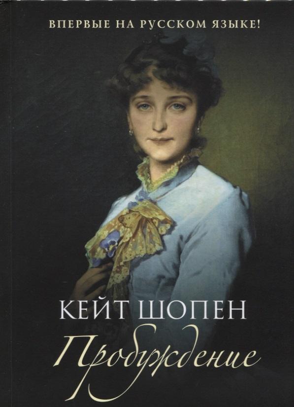 Шопен К. Пробуждение ISBN: 9785386103958 цена