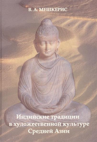 Индийские традиции в художественной культуре Средней Азии