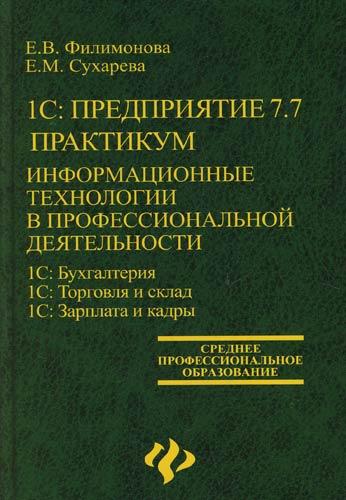 1C: Предприятие 7.7 Практикум Информ. технологии в проф. деят.