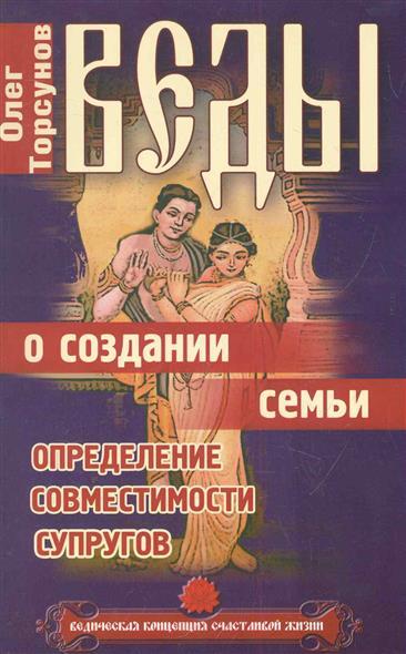 Торсунов О. Веды о создании семьи торсунов о веды о мужчине и женщине методика построения правильных отношений