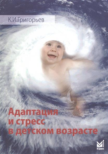 Григорьев К. Адаптация и стресс в детском возрасте бахарева к психологическая реабилитация в детском возрасте