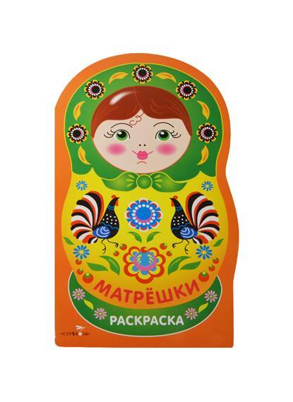 Немирова Е. (худ.) Раскраска Матрешки черняева е худ насекомые раскраска