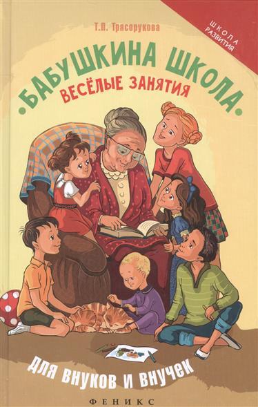 Бабушкина школа. Веселые занятия для внуков и внучек